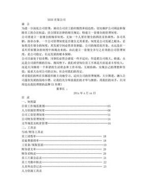 传媒公司员工规章制度汇编(全).doc