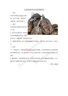 石金钱龟浮水症状的防治.doc