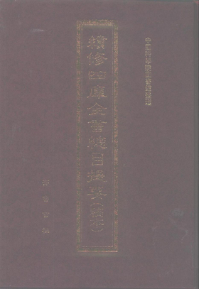 续修四库全书总目提要(稿本)1.pdf