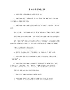 水浒传名著阅读题.doc