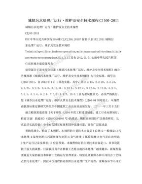 城镇污水处理厂运行丶维护及安全技术规程CJJ60-2011.doc