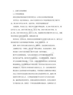 1.文秘专业发展现状.doc