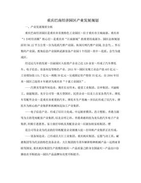 重庆巴南经济园区产业发展规划.doc