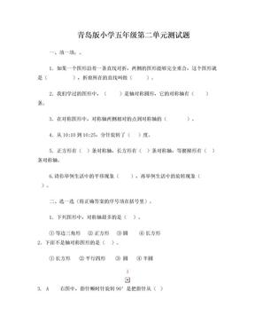 青岛版小学数学五年级上册第二单元测试题.doc