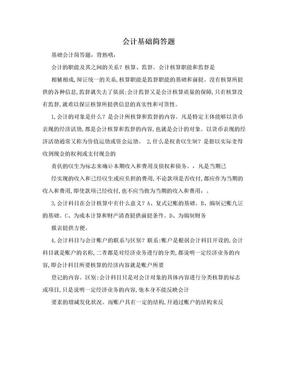 会计基础简答题.doc