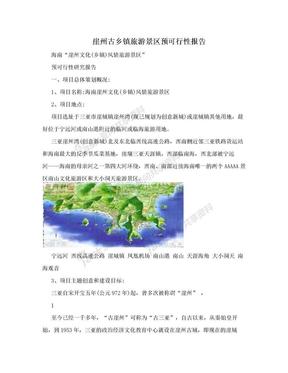 崖州古乡镇旅游景区预可行性报告.doc