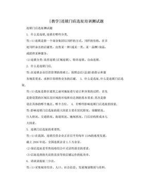 [教学]连锁门店选址培训测试题.doc