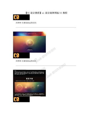 【UI设计教程】ui设计闹钟图标UI教程.doc