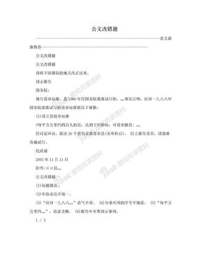 公文改错题.doc