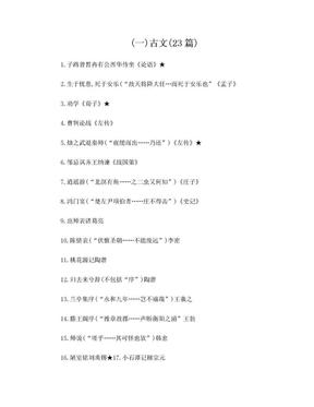 北京高考语文必背篇目.doc