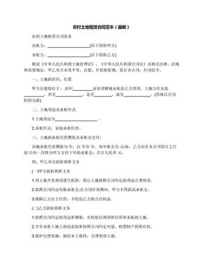 农村土地租赁合同范本(最新).docx