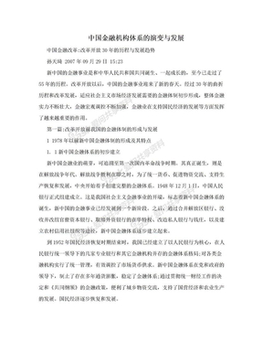 中国金融机构体系的演变与发展.doc