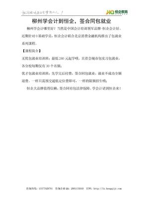 柳州学会计到恒企,签合同包就业.doc