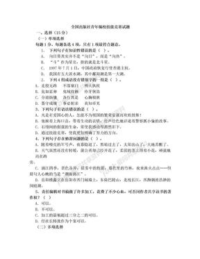 全国出版社青年编校技能竞赛试题.doc