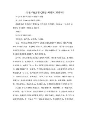 羽毛球赛开幕式讲话-开幕词[开幕词].doc