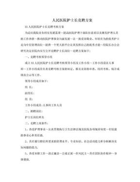 人民医院护士长竞聘方案.doc