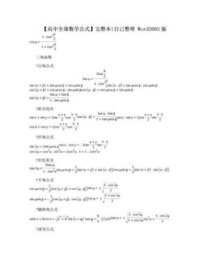 【高中全部数学公式】完整本!自己整理 Word2003版.doc