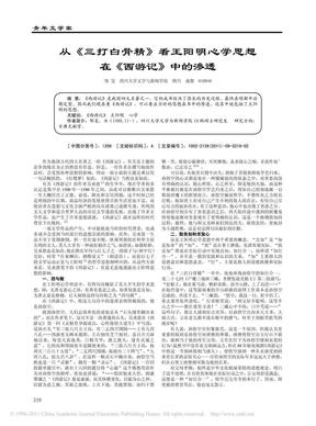 从_三打白骨精_看王阳明心学思想在_西游记_中的渗透.pdf