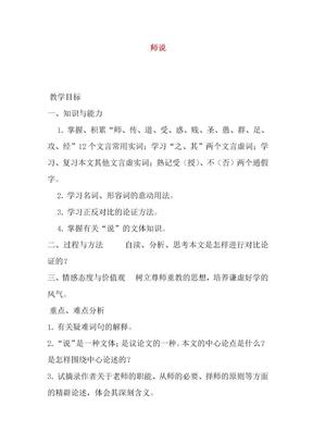 新人教版必修3高中语文《师说》教案3(精品教学设计).doc