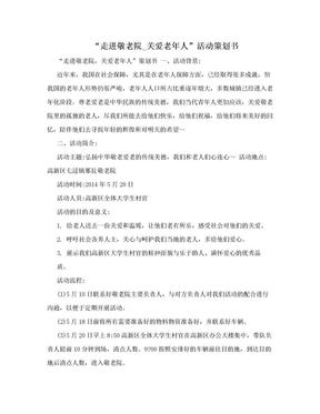 """""""走进敬老院_关爱老年人""""活动策划书.doc"""