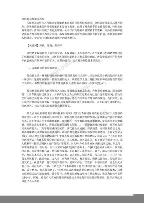 唐代葡萄酿酒术探析.doc