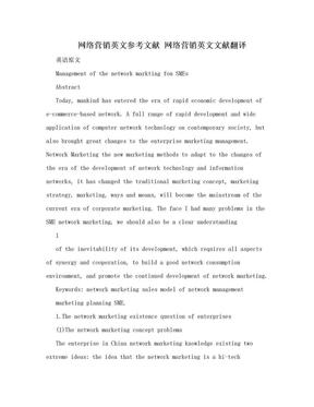 网络营销英文参考文献 网络营销英文文献翻译.doc