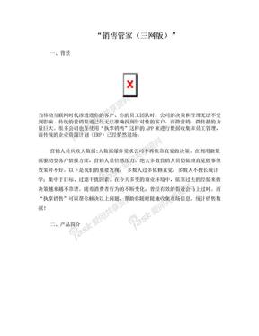 """""""销售管家(三网版)"""".doc"""