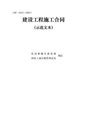 2013版《建设工程施工合同》示范文本.doc