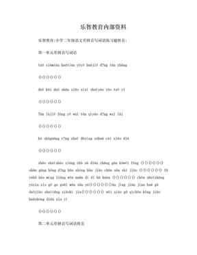 小学二年级语文看拼音写词语练习题.doc