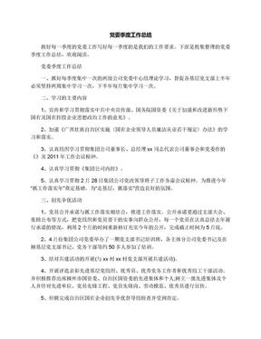 党委季度工作总结.docx