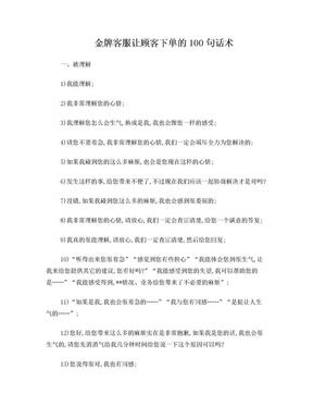 11 金牌客服让顾客下单的100句话术.doc