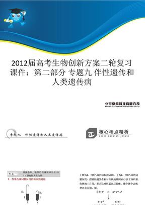 2012届高考生物创新方案二轮复习课件:第二部分 专题九 伴性遗传和人类遗传病.ppt