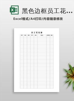 黑色边框员工花名册模板.xlsx