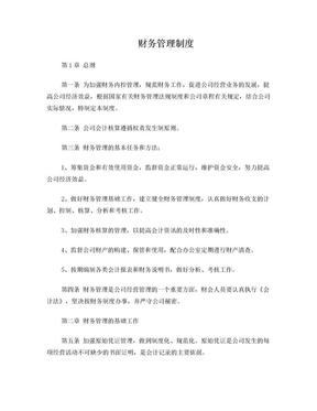 财务管理制度.doc