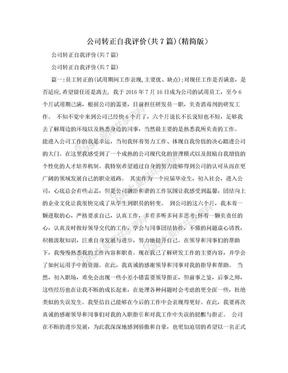 公司转正自我评价(共7篇)(精简版).doc