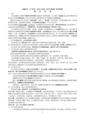 2009年(下)会计上岗证《会计基础》串讲资料.doc