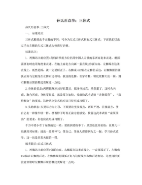 孙氏形意拳:三体式.doc