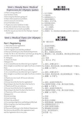 医护口语.pdf