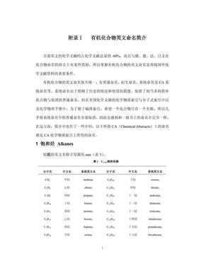有机化合物英文命名简介.pdf