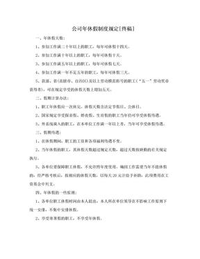 公司年休假制度规定[终稿].doc