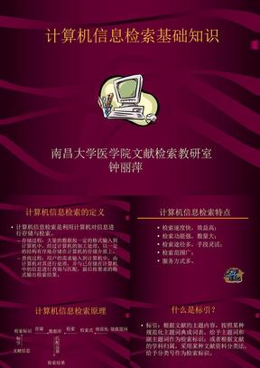 计算机信息检索基础知识.ppt