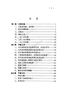 (机械)数学和力学基础知识.doc