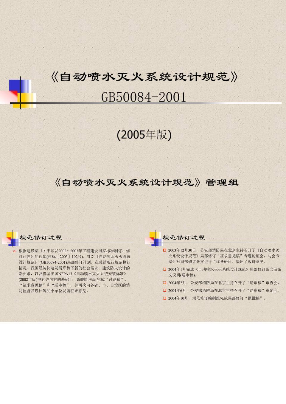 《自动喷水灭火系统设计规范》.ppt