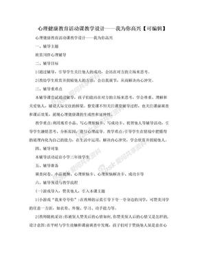 心理健康教育活动课教学设计——我为你高兴【可编辑】.doc