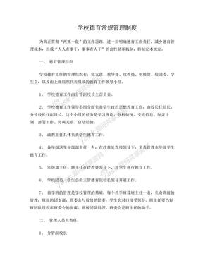 学校德育常规管理制度.doc