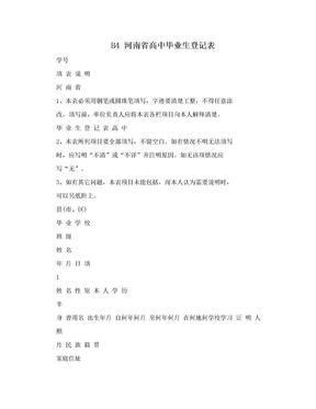 B4 河南省高中毕业生登记表.doc