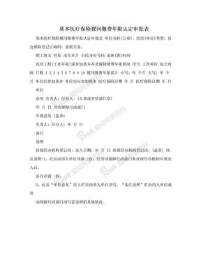 基本医疗保险视同缴费年限认定审批表.doc