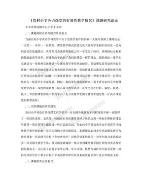 《农村小学英语课堂的有效性教学研究》课题研究论证.doc