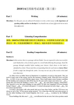 2018年6月大学英语四级考试真题(第三套)