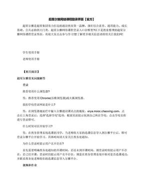 超星尔雅网络课程登录界面【官方】.docx